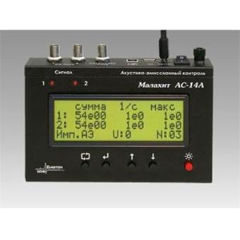 Акустико-эмиссионная система МАЛАХИТ АС-14А  запросить стоимость