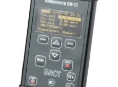 Виброметр СМ-21  запросить стоимость