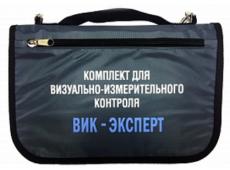 Комплект для визуально-измерительного контроля ВИК - ЭКСПЕРТ  запросить стоимость