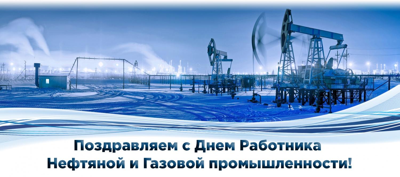С Днем Работника Нефтяной и Газовой промышленности!  запросить стоимость