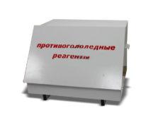 Ящик для хранения реагентов (0,1 м3)  запросить стоимость