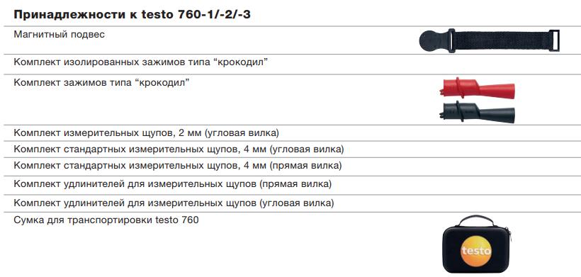 Цифровой мультиметр серии Testo 760  запросить стоимость