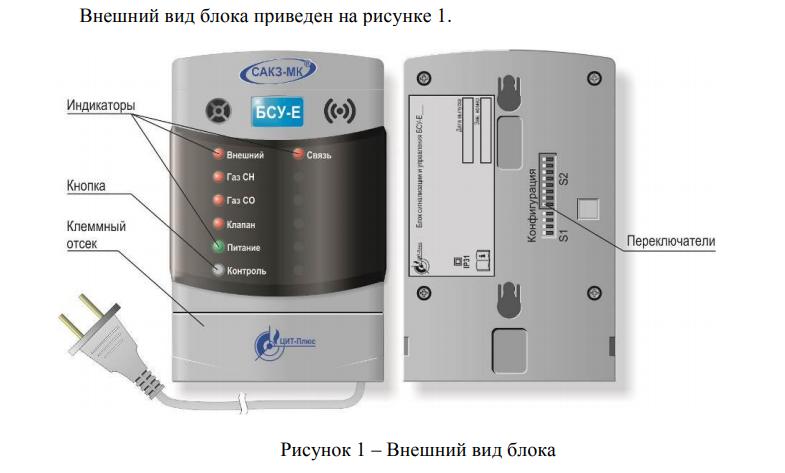 Блок сигнализации и управления БСУ-Е  запросить стоимость