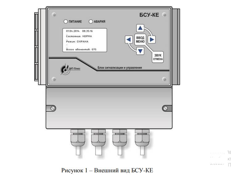 Блок сигнализации и управления БСУ-КЕ  запросить стоимость