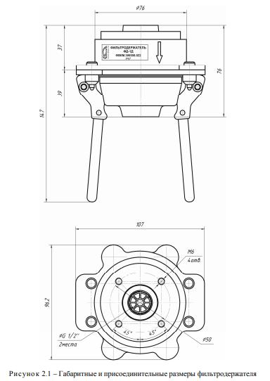 Фильтродержатель ФД-1Д  запросить стоимость