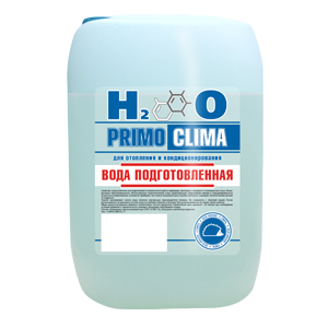 Вода подготовленная PrimoClima для отопления и кондиционирования 50 л  запросить стоимость